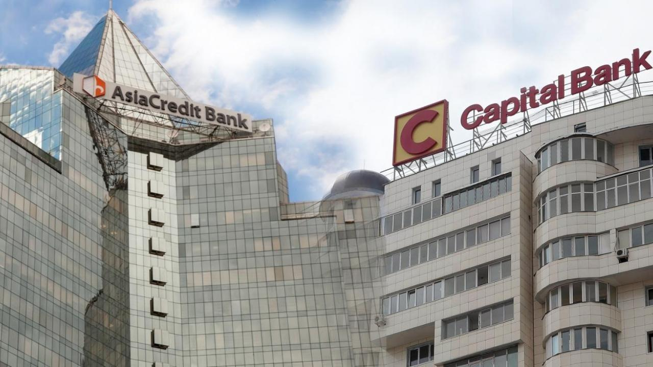 АО «Capital Bank Kazakhstan» и АО «AsiaCredit Bank» начнут реорганизацию со  2 марта | Курсив - бизнес новости Казахстана